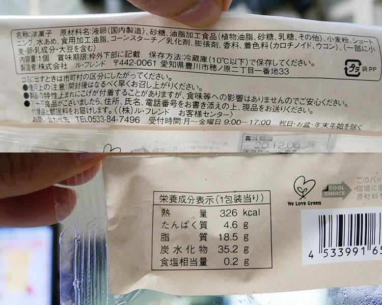 ファミリーマート「冷して食べるしっとり食感のバウム(158円)」原材料名・カロリー