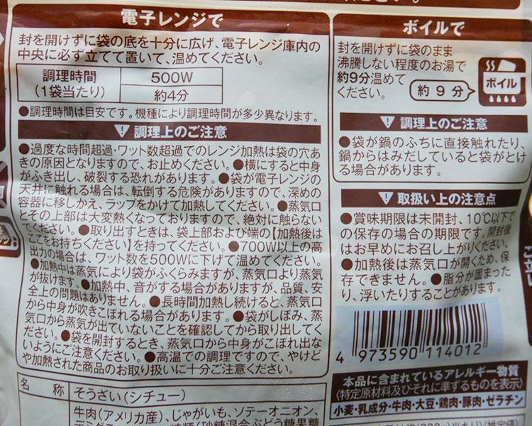 ローソン「プレミアムビーフシチュー(399円)」原材料名・カロリー