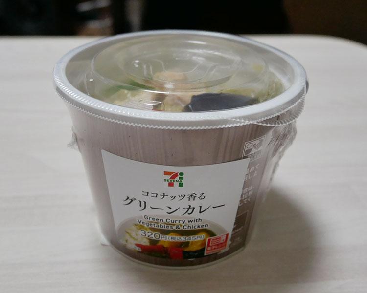 ココナッツ香るグリーンカレー(345円)