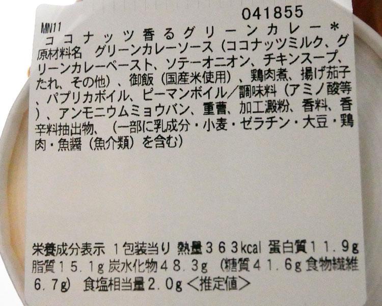セブンイレブン「大盛りご飯!俺たちの炭火焼き牛カルビ弁当(496円)」原材料名・カロリー