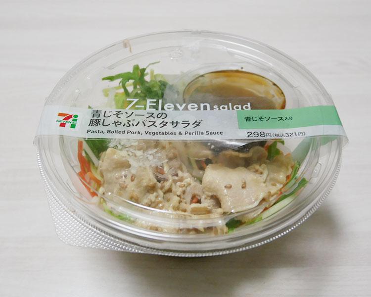 青じそソースの豚しゃぶパスタサラダ(321円)