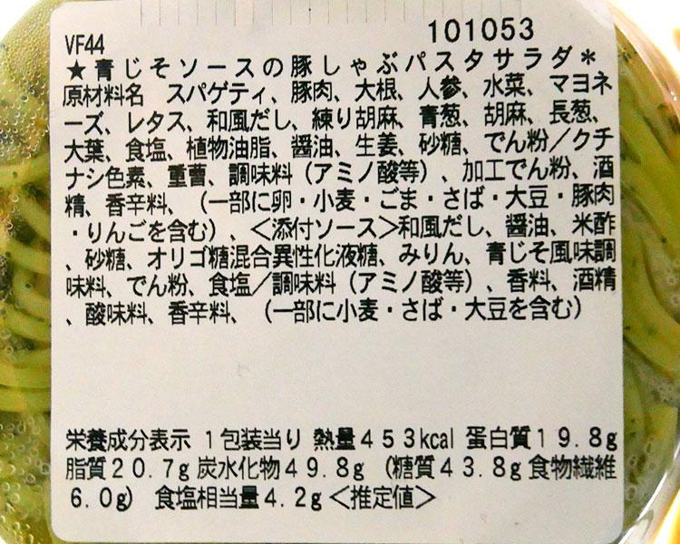 セブンイレブン「青じそソースの豚しゃぶパスタサラダ(321円)」