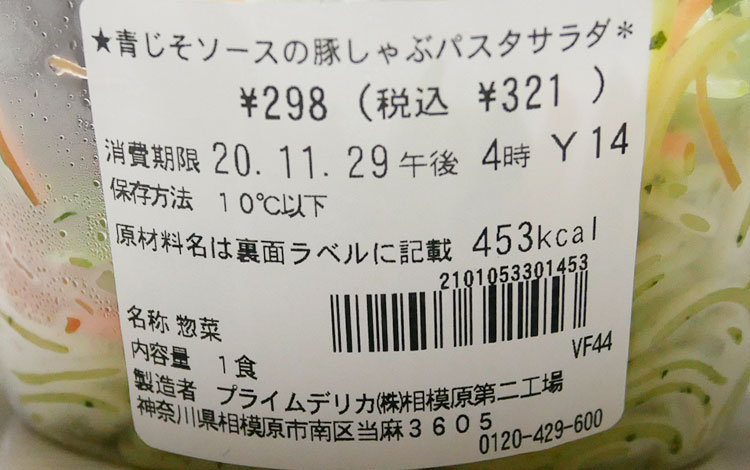 セブンイレブン「青じそソースの豚しゃぶパスタサラダ(321円)」の原材料・カロリー