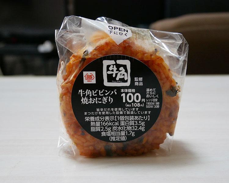 牛角ビビンバ焼おにぎり(108円)
