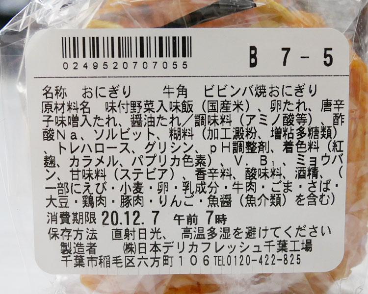 ミニストップ「牛角ビビンバ焼おにぎり(108円)」原材料名・カロリー