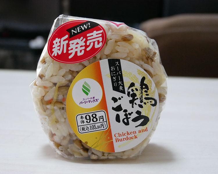 スーパー大麦おにぎり[鶏ごぼう](105円)