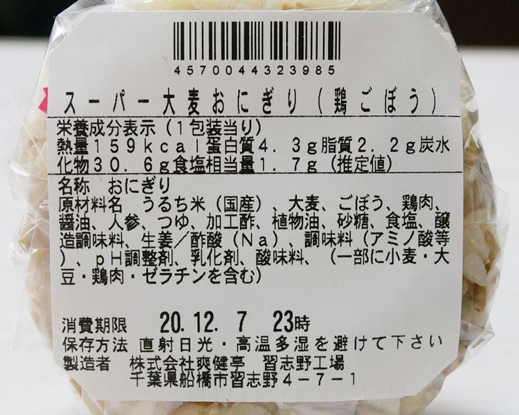 まいばすけっと「スーパー大麦おにぎり[鶏ごぼう](105円)」原材料名・カロリー