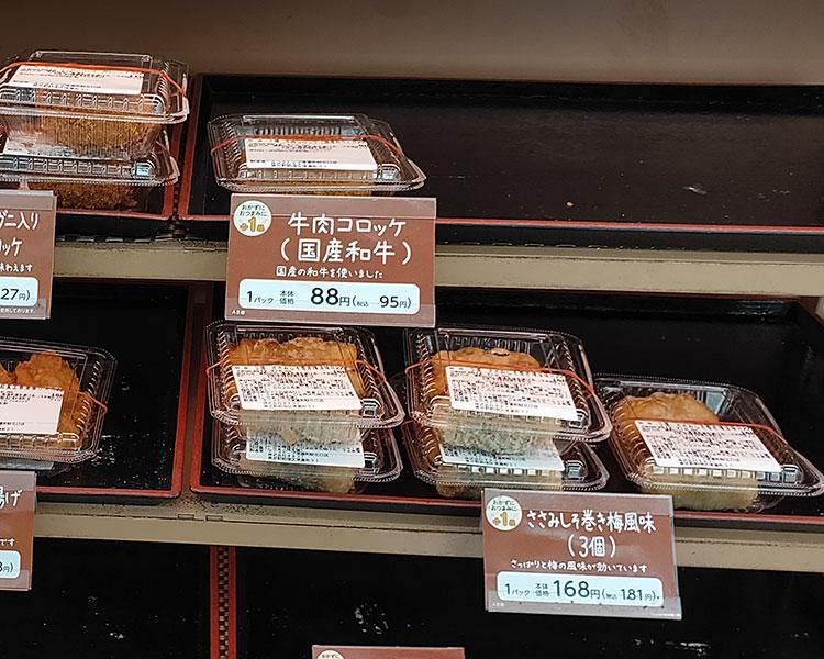 牛肉コロッケ(95円)
