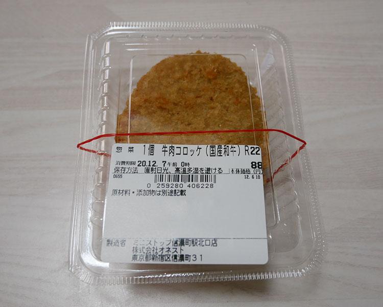 ミニストップ「牛肉コロッケ(95円)」