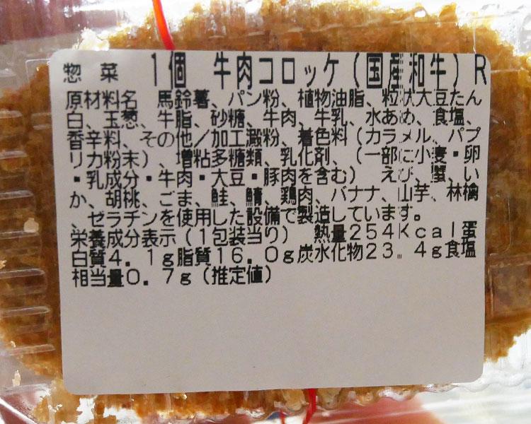 ミニストップ「牛肉コロッケ(95円)」カロリー・原材料名