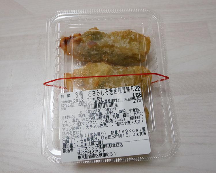 ささみしそ巻き梅風味(181円)