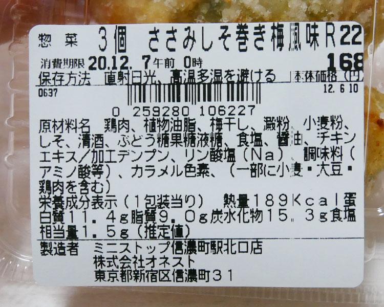 ミニストップ「ささみしそ巻き梅風味(181円)」カロリー・原材料名