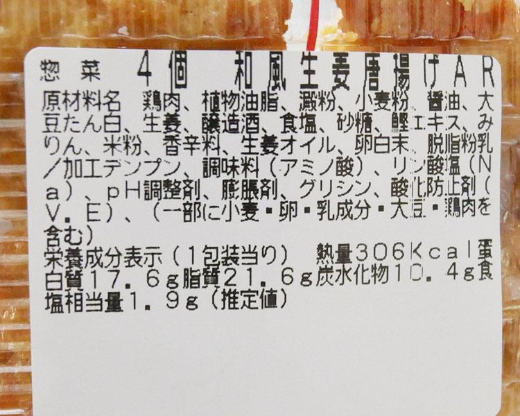 ミニストップ「和風生姜唐揚げ(203円)」カロリー・原材料名