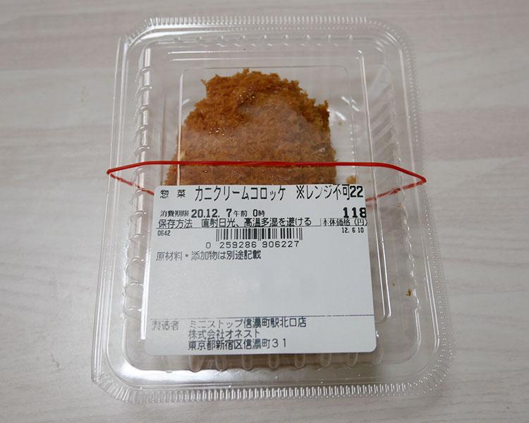 カニクリームコロッケ(127円)