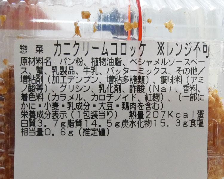 ミニストップ「カニクリームコロッケ(127円)」カロリー・原材料名