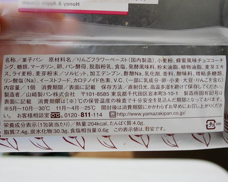 ミニストップ「はちみつ風味のりんごクリームパン(127円)」原材料名・カロリー