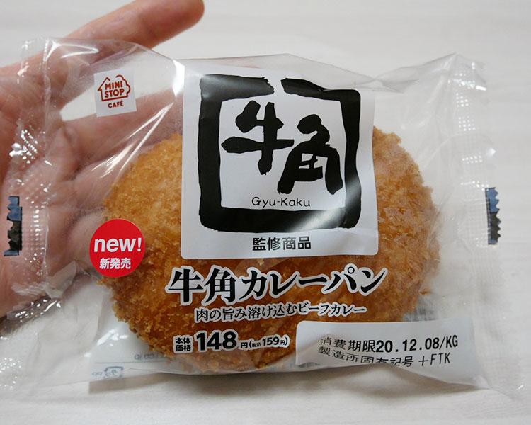 牛角カレーパン(159円)