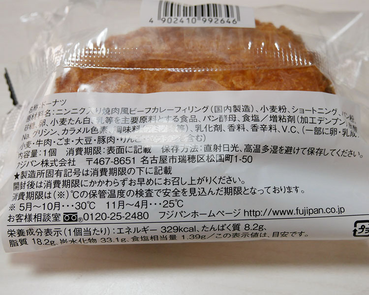 ミニストップ「牛角カレーパン(159円)」原材料名・カロリー