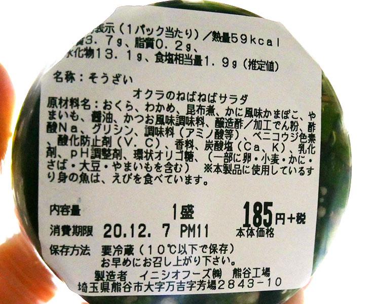 まいばすけっと「オクラのねばねばサラダ(199円)」原材料名・カロリー