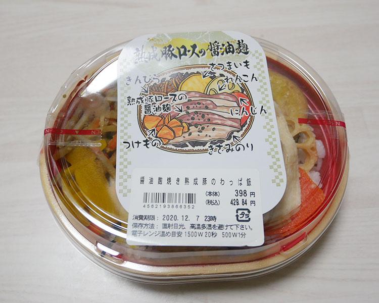 熟成豚ロースの醤油麴(429円)