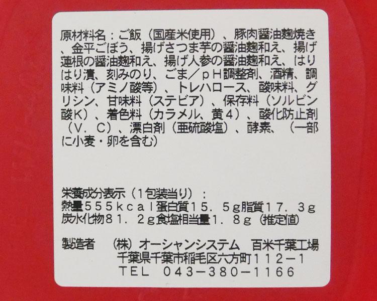 まいばすけっと「熟成豚ロースの醤油麴(429円)」原材料名・カロリー