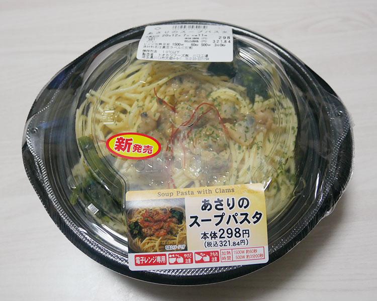 あさりのスープパスタ(321円)