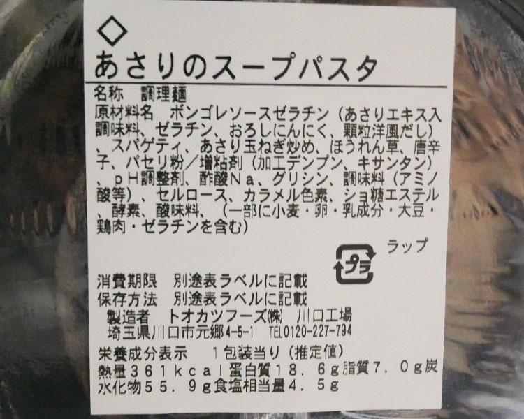 デイリーヤマザキ「あさりのスープパスタ(321円)」の原材料・カロリー