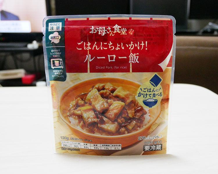 ごはんにちょいかけ!ルーロー飯(298円)