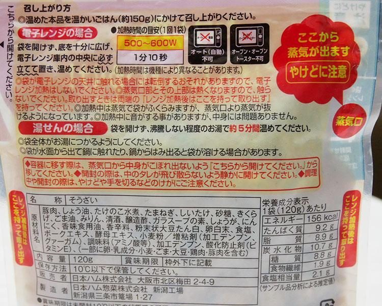 ファミリーマート「ごはんにちょいかけ!ルーロー飯(298円)」の原材料・カロリー