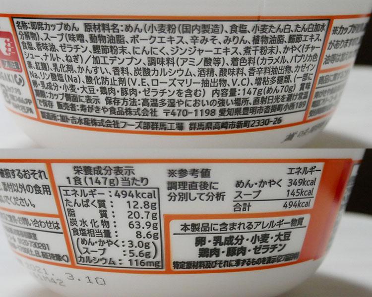 ファミリーマート「ふくろう からみそラーメン(278円)」の原材料・カロリー