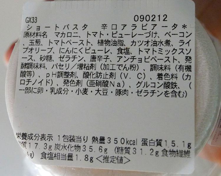 セブンイレブン「ショートパスタ辛口アラビアータ(345円)」の原材料・カロリー
