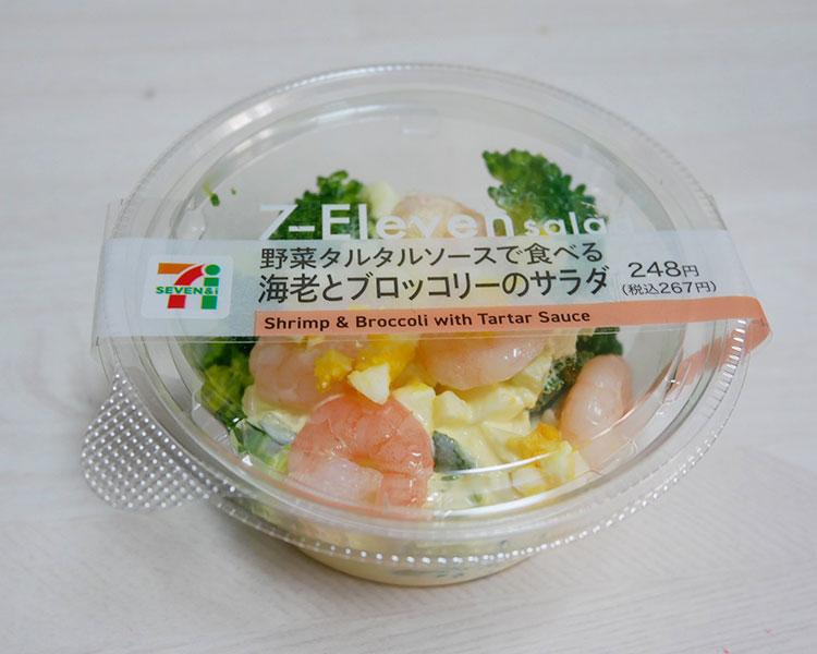 海老とブロッコリーのサラダ(267円)