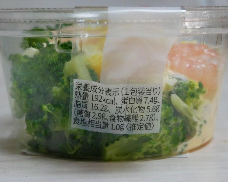 セブンイレブン「海老とブロッコリーのサラダ(267円)」の原材料・カロリー