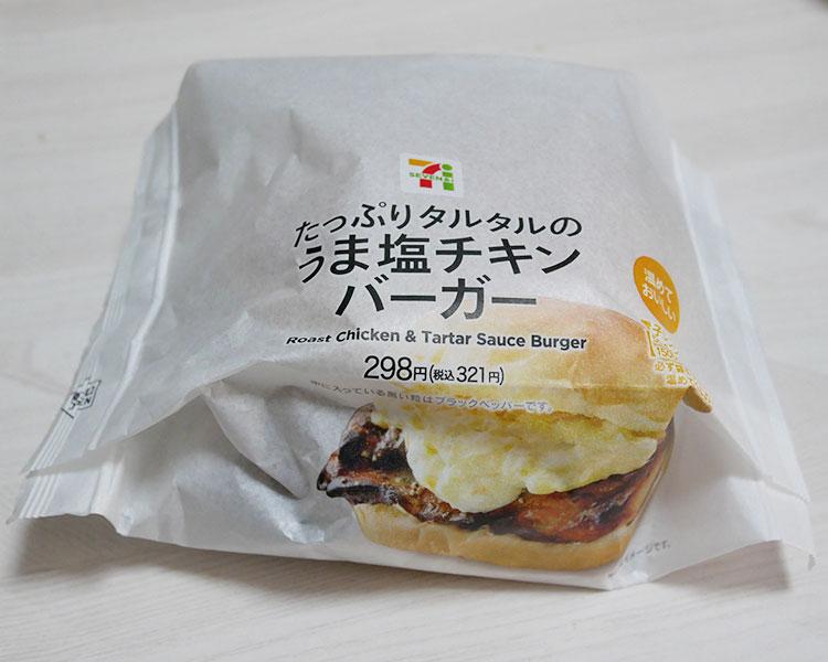 たっぷりタルタルのうま塩チキンバーガー(321円)