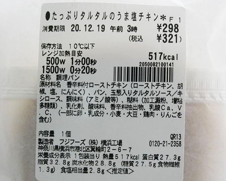 セブンイレブン「たっぷりタルタルのうま塩チキンバーガー(321円)」の原材料・カロリー