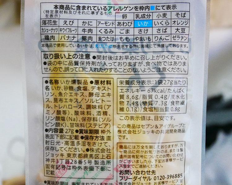 ローソン「しっとり柔らか食感の くんさき(321円)」の原材料・カロリー