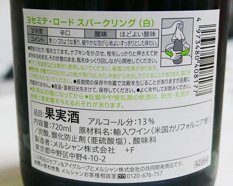 ローソン「ヨセミテロード スパークリング 720ml(767円)」の原材料・カロリー