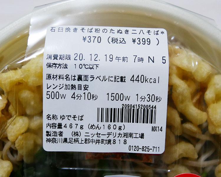 セブンイレブン「たぬき二八そば(399円)」の原材料・カロリー