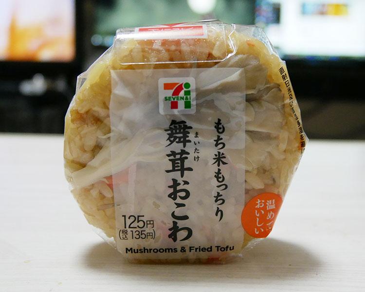 舞茸おこわおにぎり(135円)