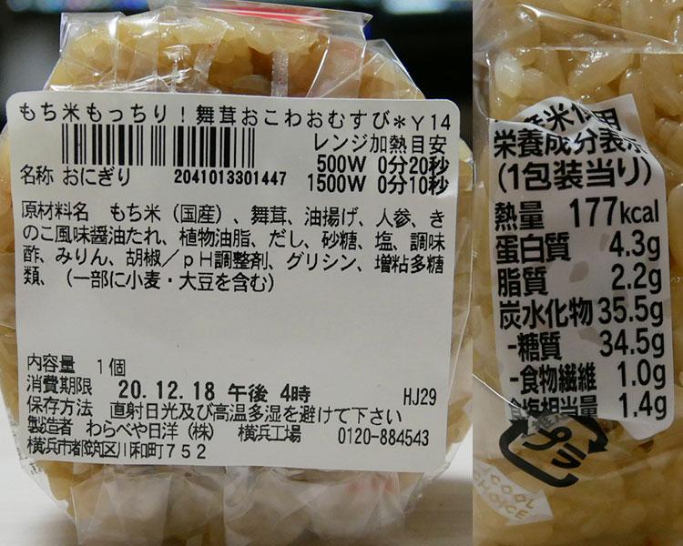 セブンイレブン「舞茸おこわ おむすび(135円)」原材料名・カロリー