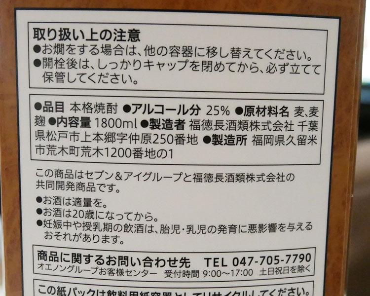 セブンイレブン「麦職人 1800ml(1,130円)」の原材料・カロリー