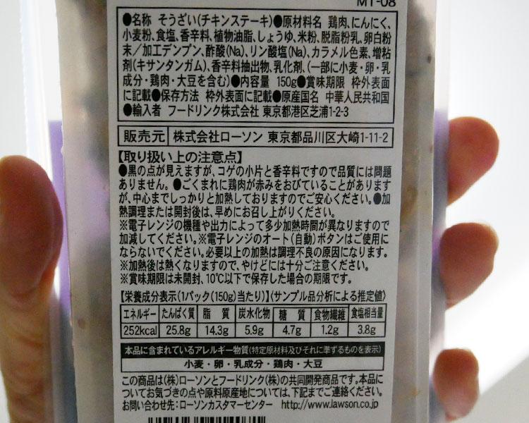 ローソン「やみつきガーリックチキン(359円)」原材料名・カロリー