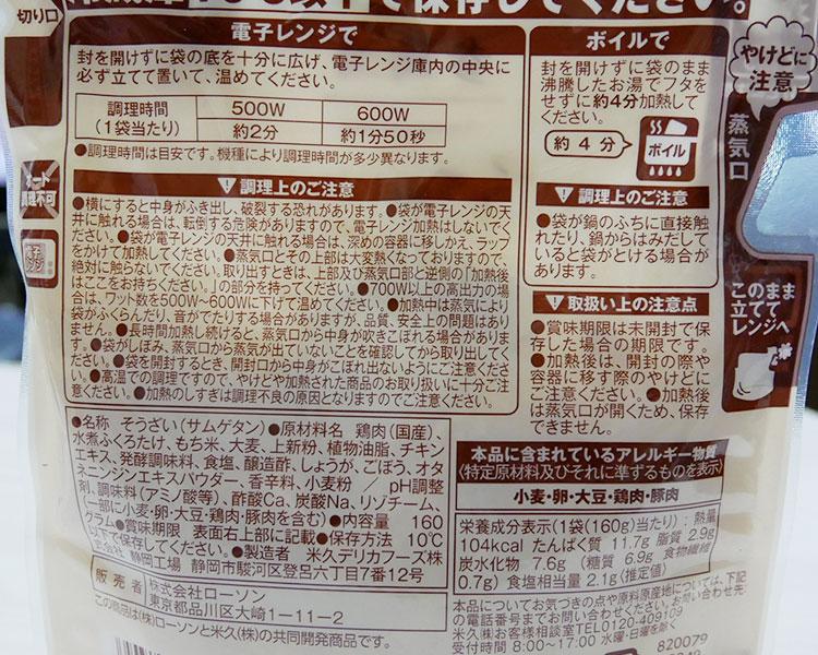 ローソン「サムゲタン[参鶏湯](328円)」の原材料・カロリー