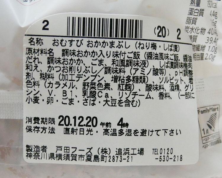 ファミリーマート「おかかまぶしおむすび[ねり梅・しば漬](128円)」原材料名・カロリー