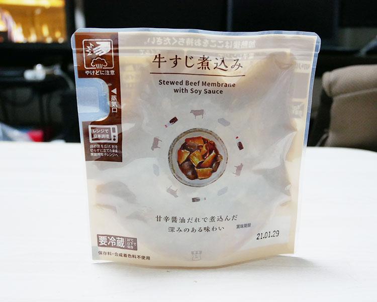 牛すじ煮込み(258円)
