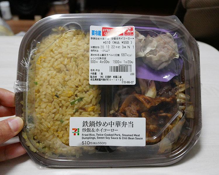 鉄鍋炒め中華弁当 炒飯&ホイコーロー(550円)