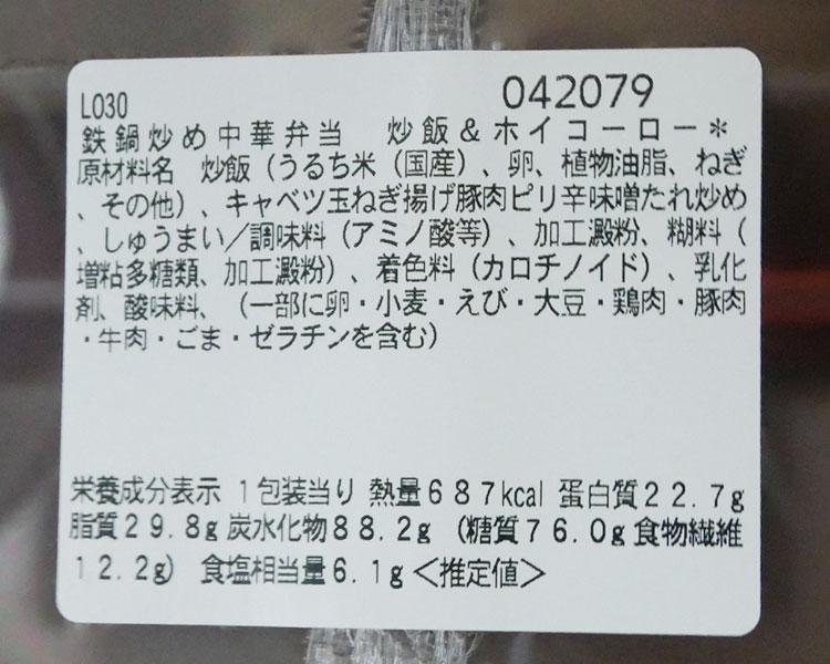 セブンイレブン「鉄鍋炒め中華弁当 炒飯&ホイコーロー(550円)」原材料名・カロリー