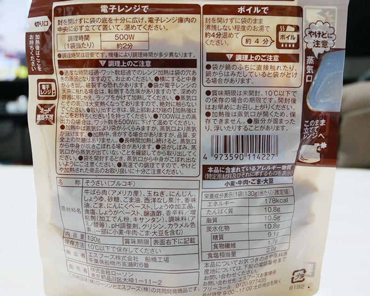 ローソン「牛プルコギ(328円)」の原材料・カロリー