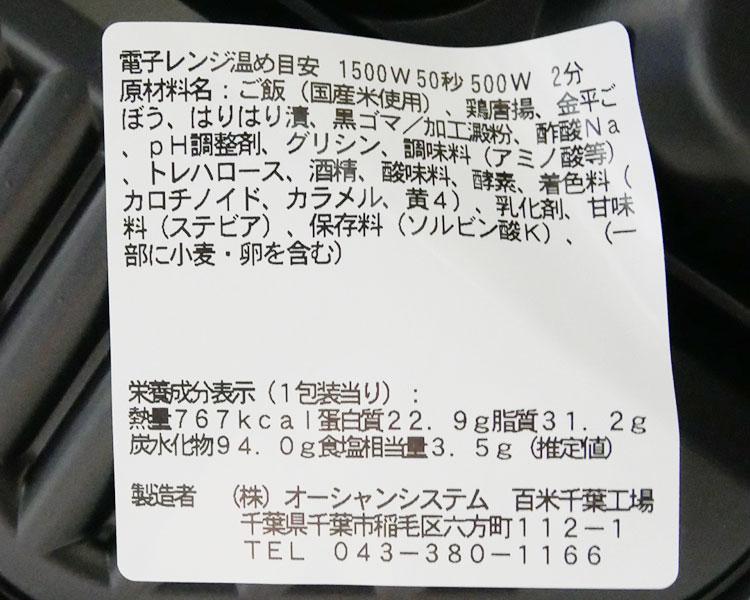 まいばすけっと「ジョニーのからあげ監修唐揚げ弁当(537円)」原材料名・カロリー