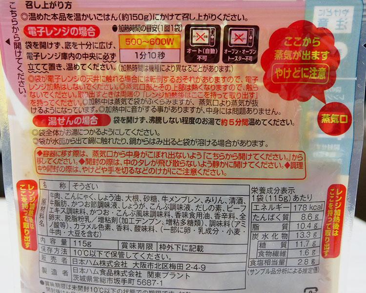 ファミリーマート「ごはんにちょいかけ!ぼっかけ(298円)」の原材料・カロリー